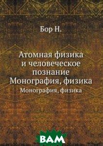 Купить Атомная физика и человеческое познание, ЁЁ Медиа, Бор Н., 978-5-458-33662-8