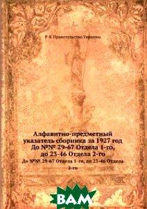 Купить Алфавитно-предметный указатель сборника за 1927 год, ЁЁ Медиа, Р-К Правительство Украины, 978-5-458-33641-3