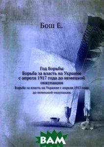 Купить Год Борьбы, ЁЁ Медиа, Бош Е., 978-5-458-33591-1