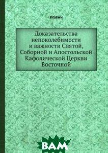 Доказательства непоколебимости и важности Святой, Соборной и Апостольской Кафолической Церкви Восточной