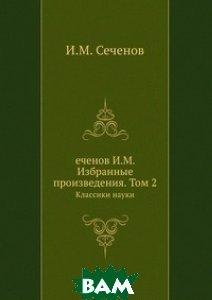 Сеченов И.М. Избранные произведения. Том 2