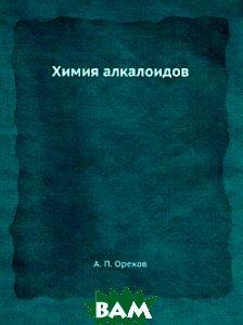 Купить Химия алкалоидов, ЁЁ Медиа, А. П. Орехов, 978-5-458-32960-6