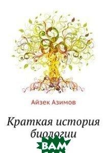 Купить Краткая история биологии, ЁЁ Медиа, Айзек Азимов, 978-5-458-33407-5