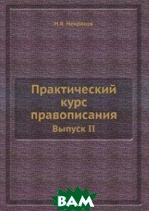 Практический курс правописания