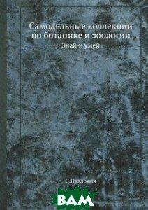 Купить Самодельные коллекции по ботанике и зоологии, ЁЁ Медиа, С. Павлович, 978-5-458-32272-0