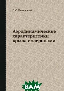 Купить Аэродинамические характеристики крыла с элеронами, ЁЁ Медиа, В. С. Полядский, 978-5-458-32155-6