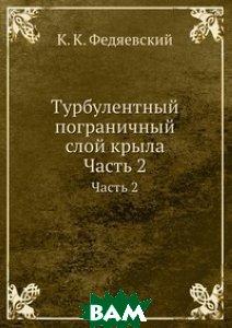 Купить Турбулентный пограничный слой крыла, ЁЁ Медиа, К. К. Федяевский, 978-5-458-32144-0