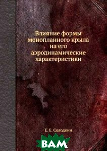 Купить Влияние формы монопланного крыла на его аэродинамические характеристики, ЁЁ Медиа, Е. Е. Солодкин, 978-5-458-32137-2