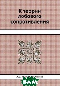 К теории лобового сопротивления, ЁЁ Медиа, А. А. Космодемьянский, 978-5-458-32136-5  - купить со скидкой