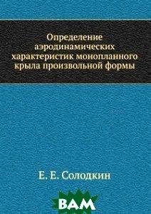 Купить Определение аэродинамических характеристик монопланного крыла произвольной формы, ЁЁ Медиа, Е. Е. Солодкин, 978-5-458-32133-4