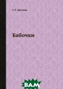 Купить Бабочки (изд. 1938 г. ), ЁЁ Медиа, Сергей Тимофеевич Аксаков, 978-5-458-32078-8