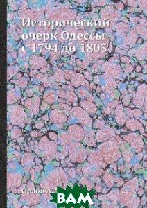 Купить Исторический очерк Одессы с 1794 до 1803, ЁЁ Медиа, Орлов А.А., 978-5-458-32059-7