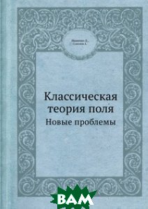 Купить Классическая теория поля, ЁЁ Медиа, Иваненко Д., 978-5-458-32019-1