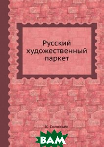 Купить Русский художественный паркет, ЁЁ Медиа, К. Соловьев, 978-5-458-31889-1
