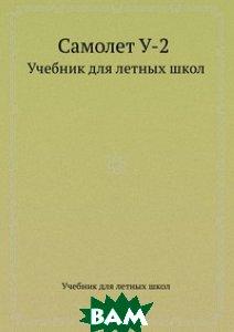 Купить Самолет У-2, ЁЁ Медиа, 978-5-458-31621-7
