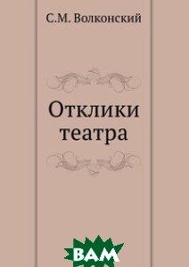 Купить Отклики театра, ЁЁ Медиа, С.М. Волконский, 978-5-458-31607-1