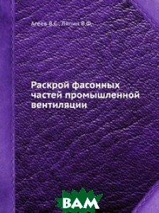 Купить Раскрой фасонных частей промышленной вентиляции, ЁЁ Медиа, Агеев В.С., 978-5-458-31512-8
