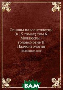 Основы палеонтологии (в 15 томах) том 6. Моллюски - головоногие ІІ