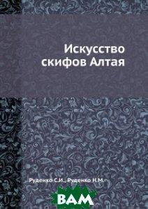 Купить Искусство скифов Алтая, ЁЁ Медиа, Руденко С.И., 978-5-458-31072-7