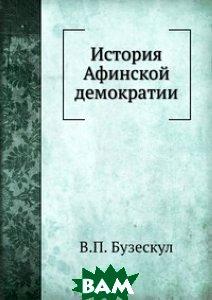 Купить История Афинской демократии, ЁЁ Медиа, В.П. Бузескул, 978-5-458-31096-3