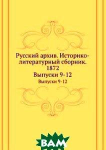 Русский архив. Историко-литературный сборник. 1872