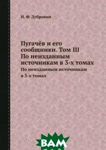 Купить Пугачёв и его сообщники. Том III, ЁЁ Медиа, Н. Ф. Дубровин, 978-5-458-30753-6