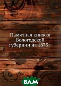 Памятная книжка Вологодской губернии на 1873 г