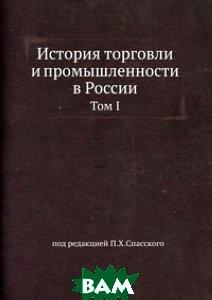 История торговли и промышленности в России