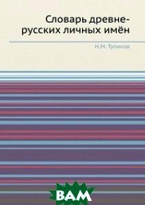 Словарь древне-русских личных имён