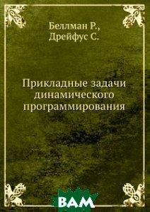 Купить Прикладные задачи динамического программирования, ЁЁ Медиа, Беллман Р., 978-5-458-29318-1