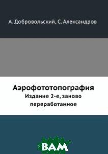 Купить Аэрофототопография, ЁЁ Медиа, А. Добровольский, 978-5-458-29178-1