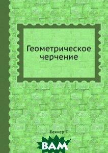Купить Геометрическое черчение, ЁЁ Медиа, Беккер Г., 978-5-458-29006-7