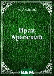 Купить Ирак Арабский, ЁЁ Медиа, А. Адамов, 978-5-458-28861-3