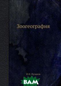 Купить Зоогеография, ЁЁ Медиа, И.И. Пузанов, 978-5-458-28818-7