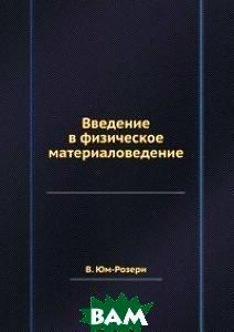 Купить Введение в физическое материаловедение, ЁЁ Медиа, В. Юм-Розери, 978-5-458-28643-5