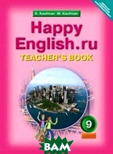 Happy English. Счастливый английский. 9 класс. Книга для учителя к учебнику. ФГОС