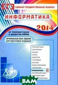 ЕГЭ 2014. Информатика. Оптимальный банк заданий для подготовки учащихся