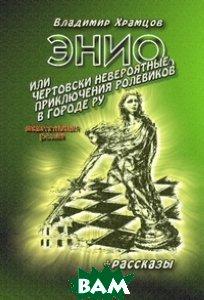 Энио, или Чертовски невероятные приключения ролевиков в городе Ру. Медитативный роман. Рассказы