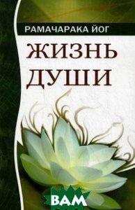 Купить Жизнь души. Астральные переживания, Амрита-Русь, Рамачарака Йог, 978-5-413-01421-9