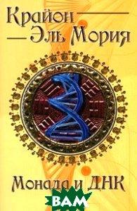 Купить Крайон. Эль Мория. Монада и ДНК, Амрита-Русь, Шульц Марина, 978-5-9787-0396-2