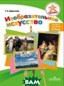 Купить Изобразительное искусство. Пособие для детей 4-7 лет, Просвещение, Т. Н. Доронова, 978-5-09-023281-4