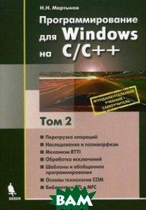 Купить Программирование для Windows на С С++. В 2-х томах. Том 2, Бином-Пресс, Мартынов Николай Николаевич, 978-5-9518-0503-4