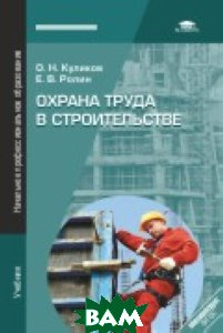 Купить Охрана труда в строительстве, Неизвестный, Куликов О.Н., 978-5-7695-9964-4
