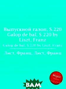 Купить Выпускной галоп, S.220, Музбука, Лист Франц, 978-5-8847-4212-3