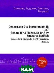 Соната для 2-х фортепиано, JB 1:47, Музбука, Сметана Бедржих, 978-5-8849-0224-4  - купить со скидкой