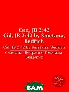 Купить Сид, JB 2:42, Музбука, Сметана Бедржих, 978-5-8849-0180-3