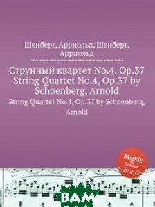 Струнный квартет No.4, Op.37