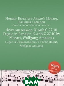 Купить Фуга ми мажор, K.Anh.C 27.10, Музбука, Моцарт Вольфганг Амадей, 978-5-8847-9198-5