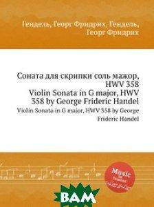 Купить Соната для скрипки соль мажор, HWV 358, Музбука, Гендель Георг Фридрих, 978-5-8846-7218-5