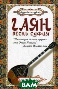 Купить Гаян. Песнь суфия, Амрита-Русь, Инайят-хан Хазрат, 5-94355-527-7